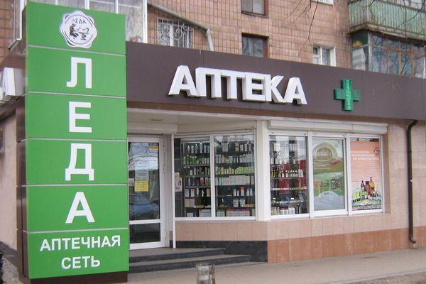 Аптека Леда №1