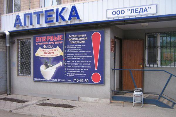 Аптека Леда №2