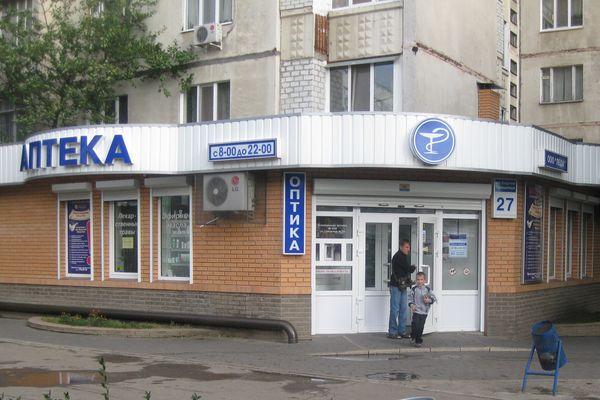 Аптека Леда №4
