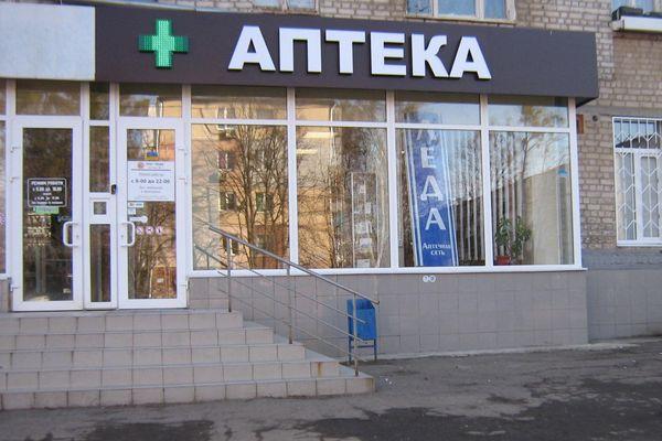 Аптека Леда №7