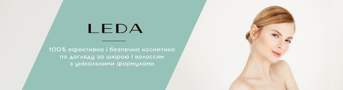 LEDA - 100% ефективна і безпечна натуральна косметика по догляду за шкірою і волоссям з унікальними формулами