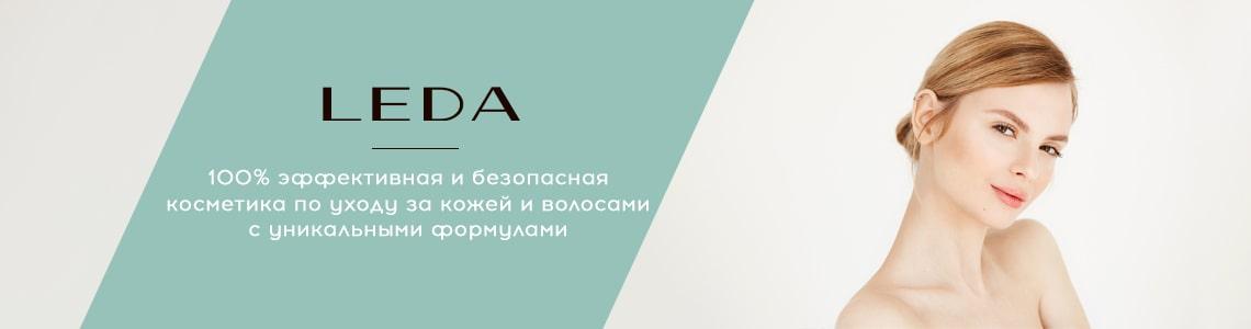 LEDA - 100% эффективная и безопасная натуральная косметика по уходу за кожей и волосами с уникальными формулами