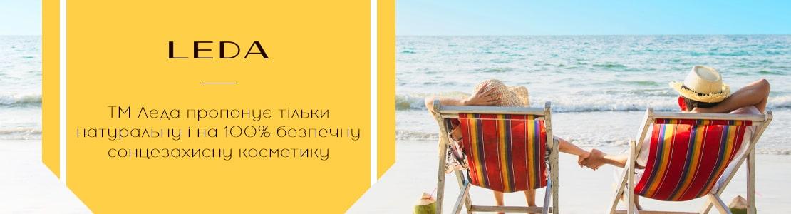 ТМ Леда пропонує тільки натуральну і на 100% безпечну сонцезахисну косметику
